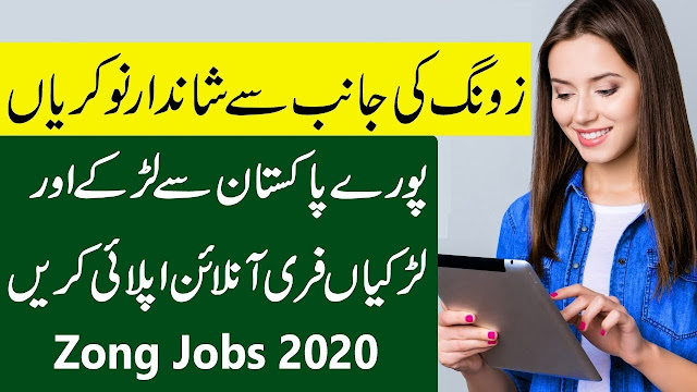 Zong Jobs 2020 in Pakistan – Apply Online
