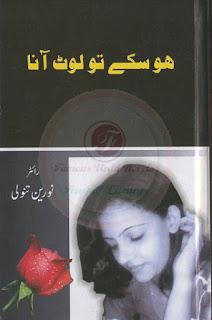 Ho Sake To Lot Ana By Noreen Tanoli Urdu Poetry Book