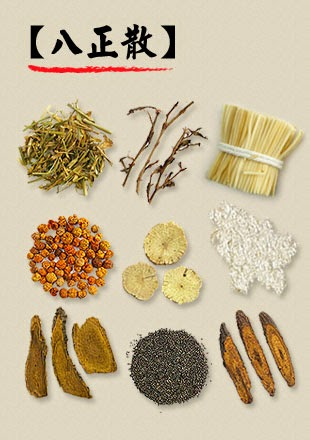 Chinese Medicine Forum: How to treat urinary tract infection