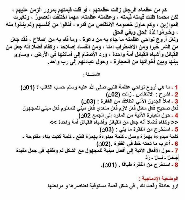 اختبارات الفصل الثاني في اللغة العربية : أولى متوسط