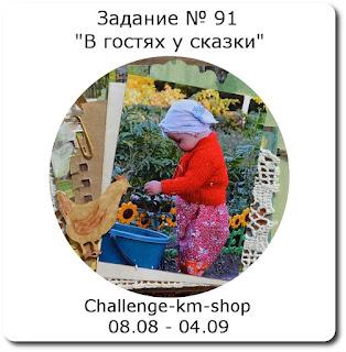 """Задание №91 """"В гостях у сказки"""""""