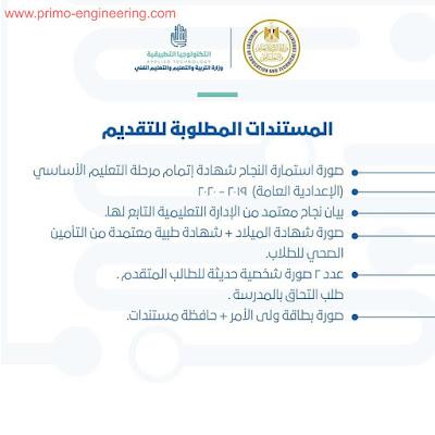 المستندات المطلوبة القبول بمدارس التكنولوجيا التطبيقية للعام الدراسي ٢٠٢٠ / ٢٠٢١