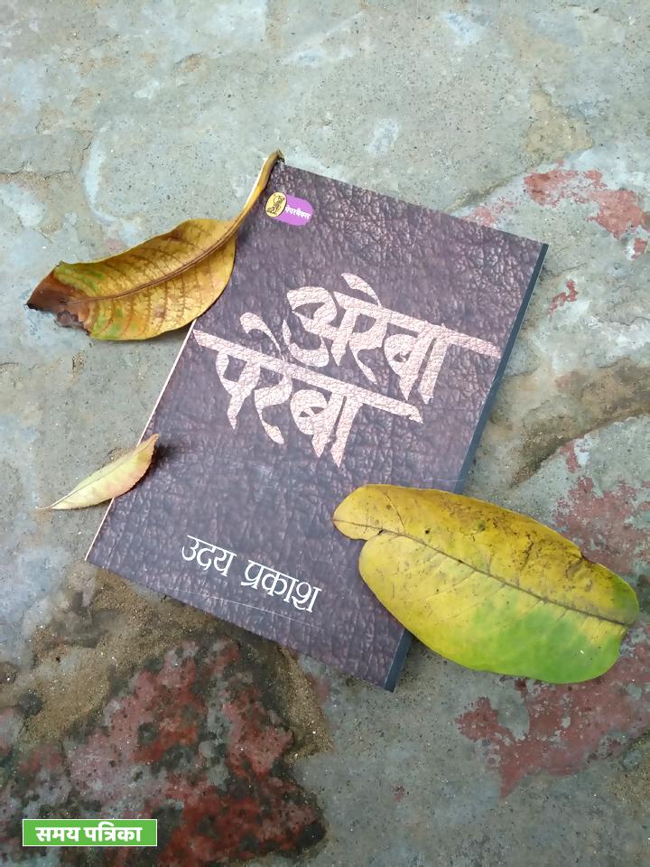 uday-prakash-areba-pareba-book