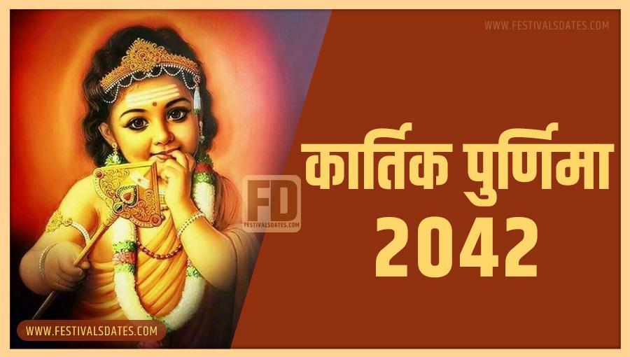 2042 कार्तिक पूर्णिमा तारीख व समय भारतीय समय अनुसार