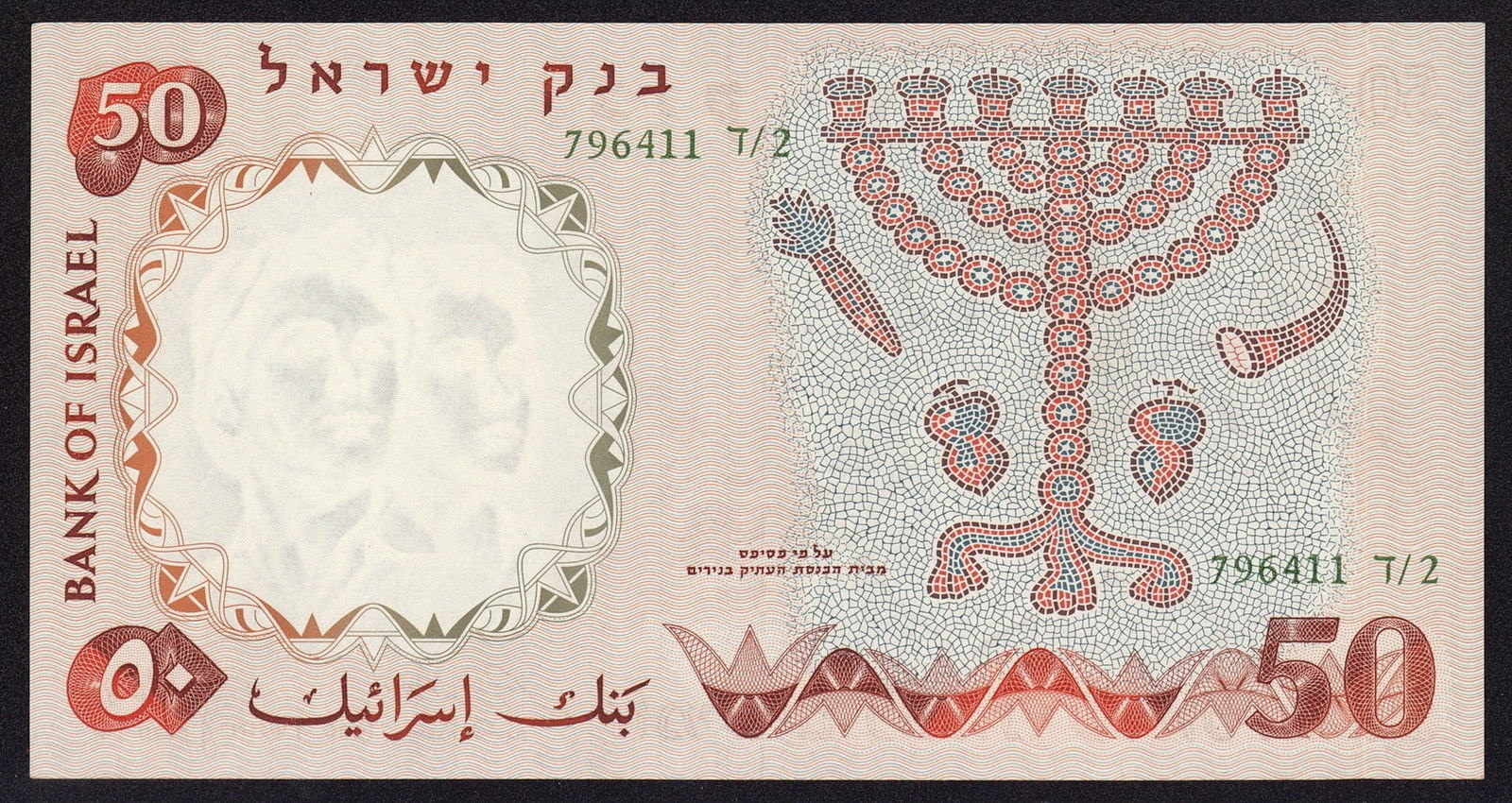 Israeli Currency 50 Lirot banknote 1960 Candelabrum from the ancient synagogue of Maon-Nirim in the Negev