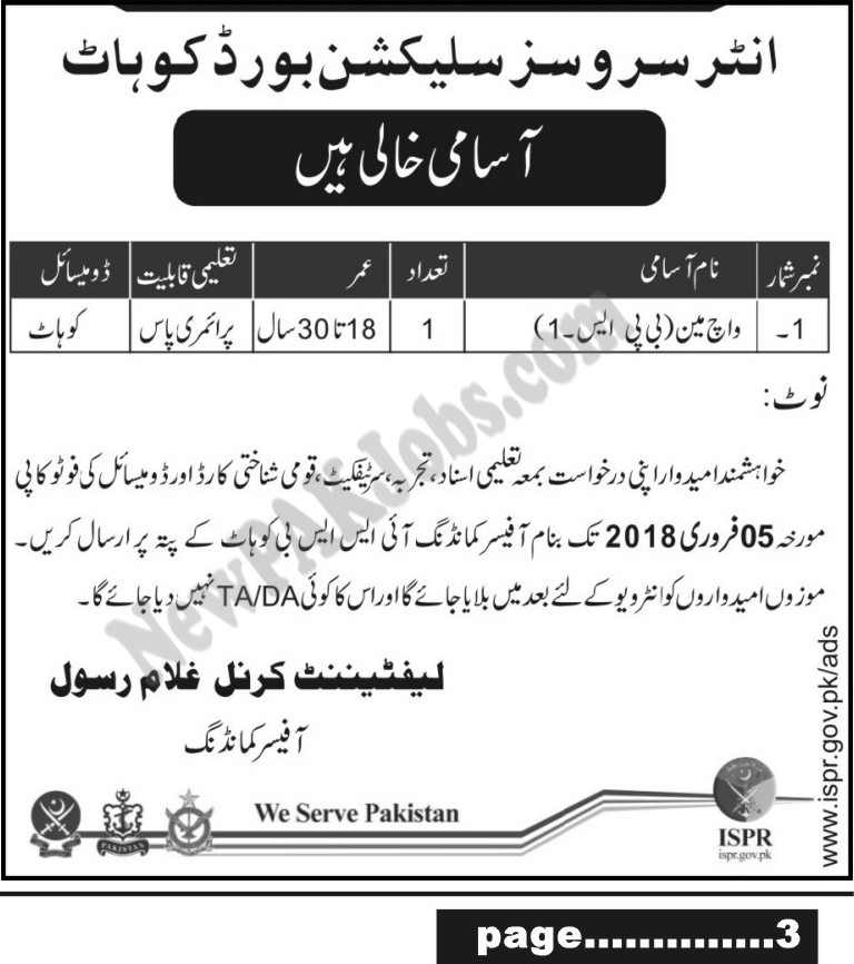 Jobs in Pak Army under  Inter Service Selection Board Kohat for Watchman