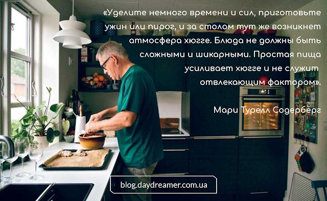 еда хюгге, хюггный стол, хюгге - это очень вкусно, блюда для хюгге, обед хюгге, ужин хюгге, кухня хюгге - DayDreamer Blog