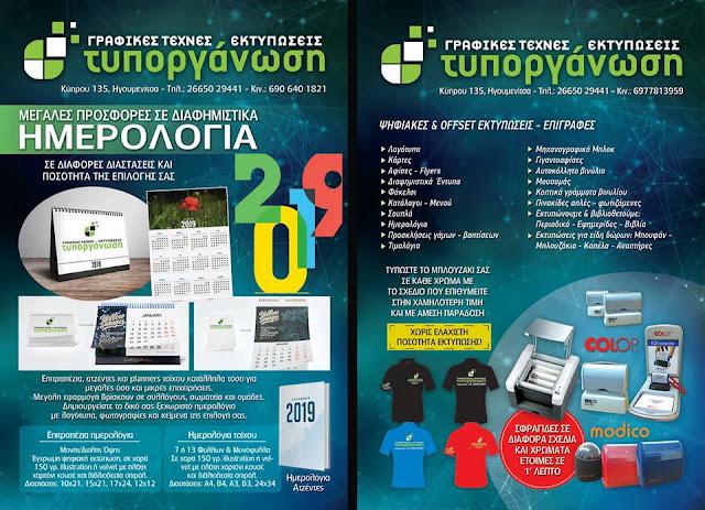 Μεγάλες προσφορές σε ημερολόγια από την Tυποργάνωση Ηγουμενίτσας