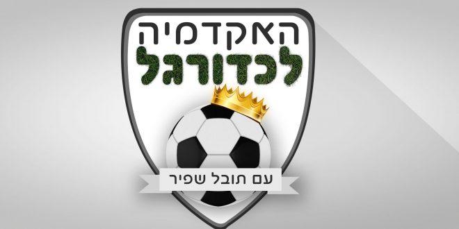 האקדמיה לכדורגל