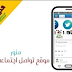 منور تطبيق تواصل اجتماعي بايدي عراقية