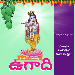 Lord Sri Krishna Ugadi Greetings Telugu Devotional HD Image