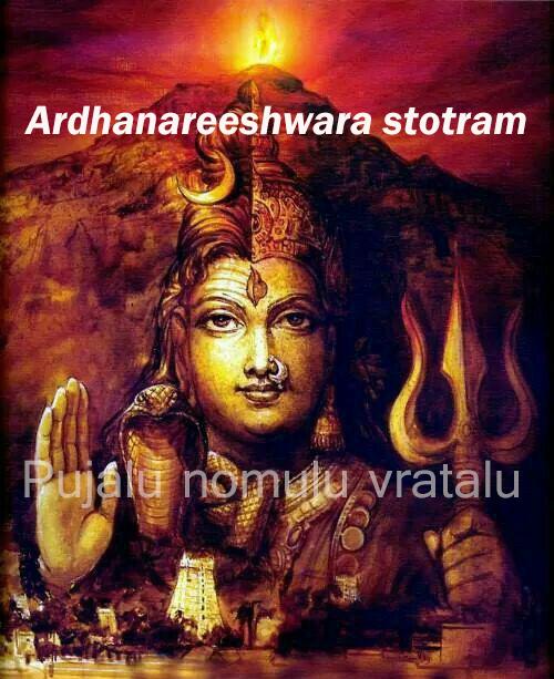 Pujalu nomulu vratalu,telugu pujalu nomulu,Sri Ardhanareeshwara stotram  image