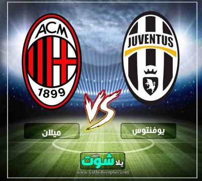 مشاهدة مباراة يوفنتوس وميلان بث مباشر اليوم 6-4-2019 في الدوري الايطالي