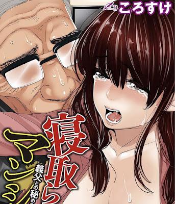 寝取られマンション-義父との秘めた遊戯- 第01-05巻 raw zip dl