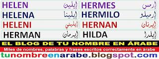 nombres en letra arabe: HERMES, HERMILO, HERNAN, HILDO