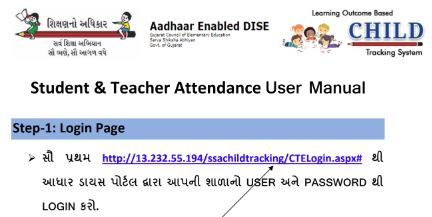 Student And Teacher Attendance User Manual