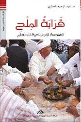 """كتاب """"قرابة الملح"""" جديد الدكتور عبد الرحيم العطري"""