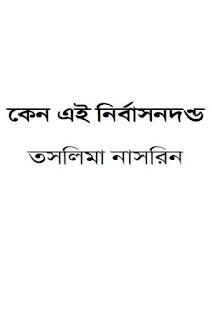 কেন এই নির্বাসন দন্ড - তসলিমা নাসরিন Keno Ai Nirbason Dondo - Taslima Nasrin