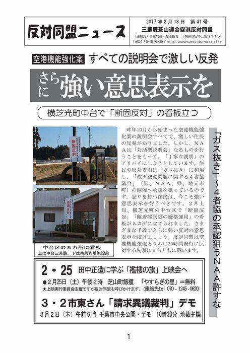 http://www.sanrizuka-doumei.jp/home02/doumeinews041.pdf