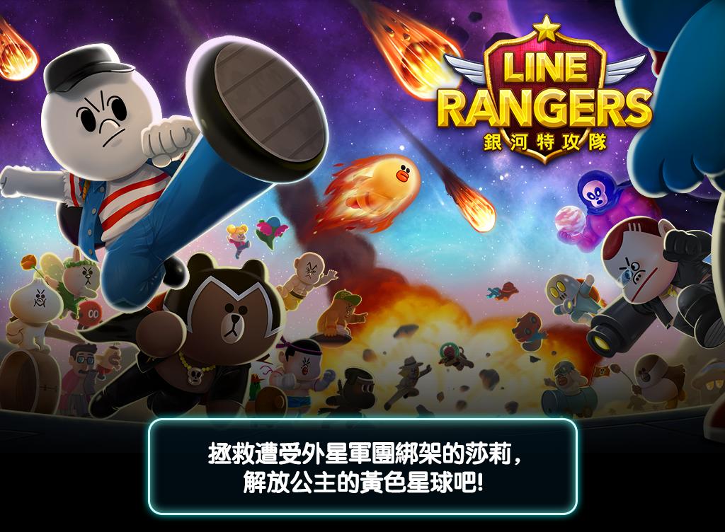 LINE Rangers APK Download