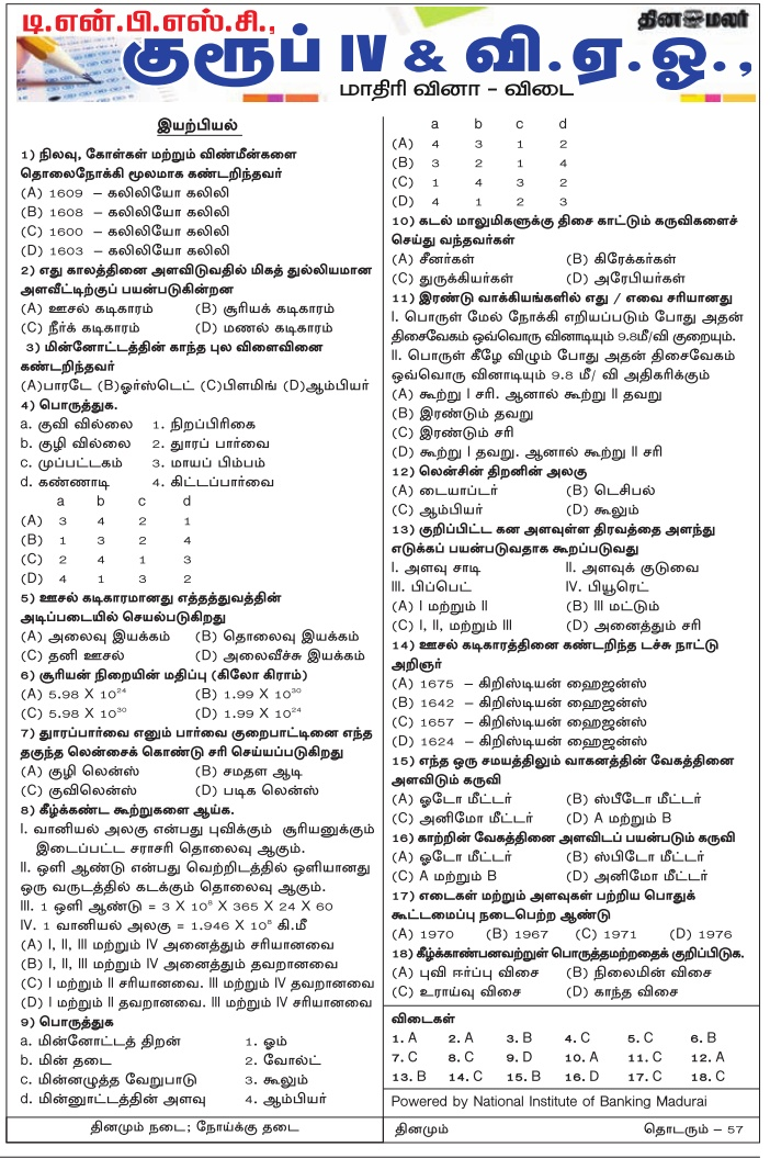 TNPSC Group 4 Physics Tamil Questions (Dinamalar Jan 13, 2018) Download as PDF