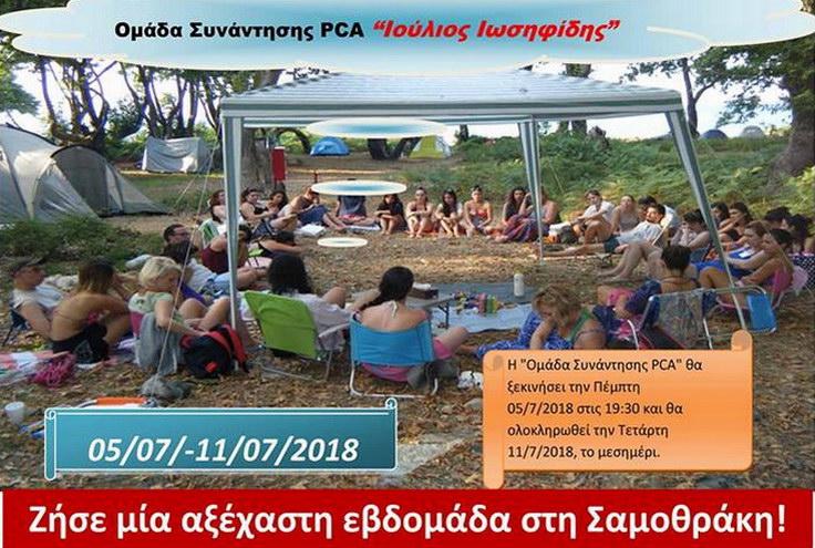 Ομάδα Συνάντησης PCA τον Ιούλιο στη Σαμοθράκη