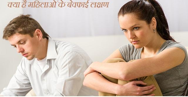 क्या है महिलाओं के बेवफाई लक्षण