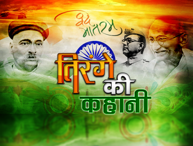 Republic Day Wishes Hindi
