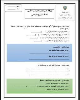 ورقة عمل للفترة الدراسية الأولي للصف السابع