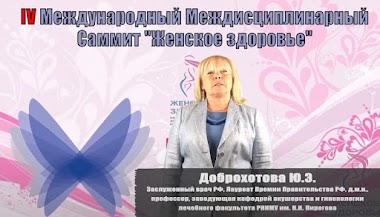 Итоги IV Международного Саммита «Женское здоровье» 2020 online