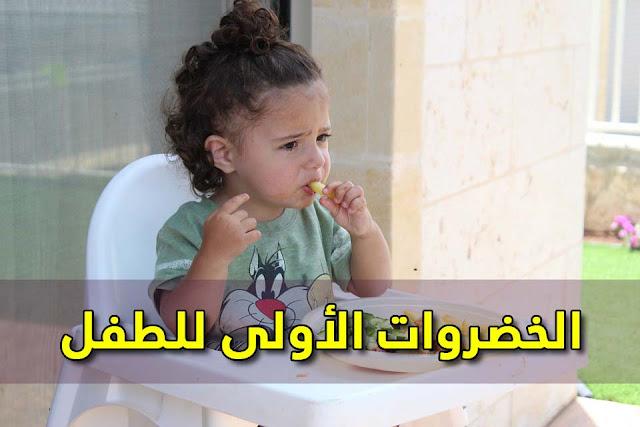 ما هي أول الخضروات التي يجب على الطفل تناولها؟