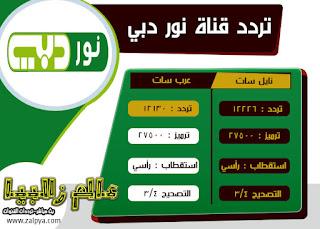 تردد قناة نور دبي الجديد نايل سات
