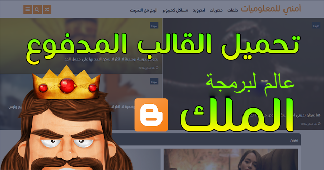 تحميل القالب المدفوع الملك El Malik  احترافي حصري 2017