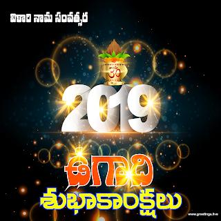 Vikari nama samvatsara Ugadi Pandaga 2019 Telugu Wishes HD Images