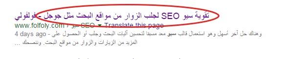 كيف يبدو موضوع من مدونة فولفولي على جوجل