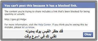 طريقه الغاء الحظر المؤقت في الفيس بوك 2019