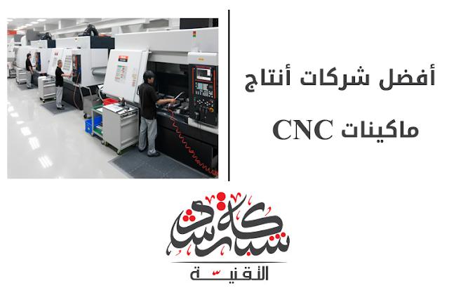 افضل شركات انتاج ماكينات CNC