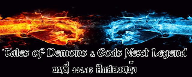 Tales of Demons & Gods Next Legend บทที่ 444.15 ศึกสองหน้า