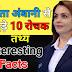 नीता अंबानी से जुड़े 10 रोचक तथ्य | 10 Interesting Facts About Nita Ambani