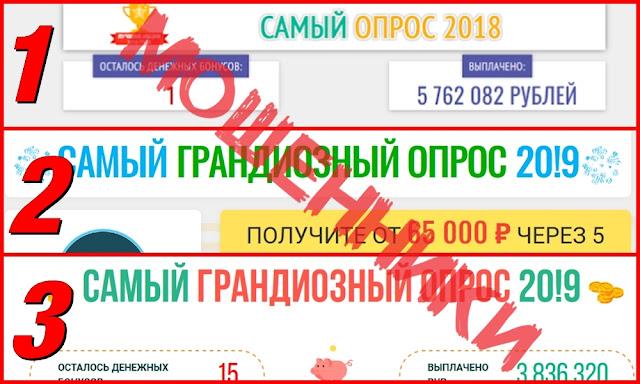 [Лохотрон] opros2019win.info Отзывы, платит или развод? Самый грандиозный