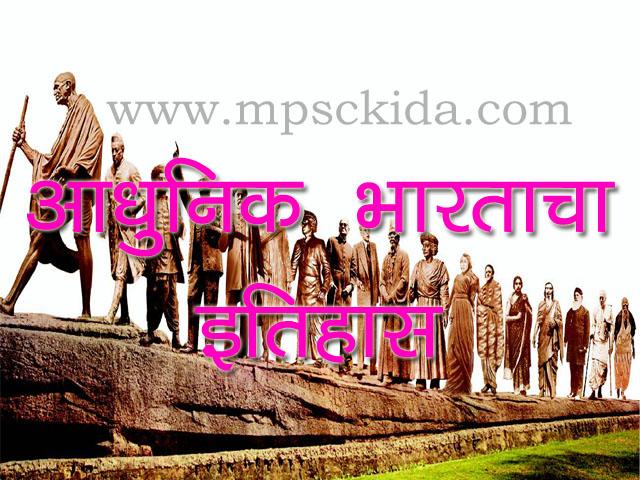 Bhartacha itihas marathi information