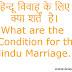 हिन्दू विवाह के लिए क्या शर्तें  है। What are the Condition for the Hindu Marriage.