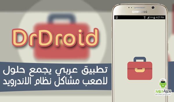 تطبيق DrDroid يجمع حلول اصعب مشاكل نظام الاندرويد | بحرية درويد