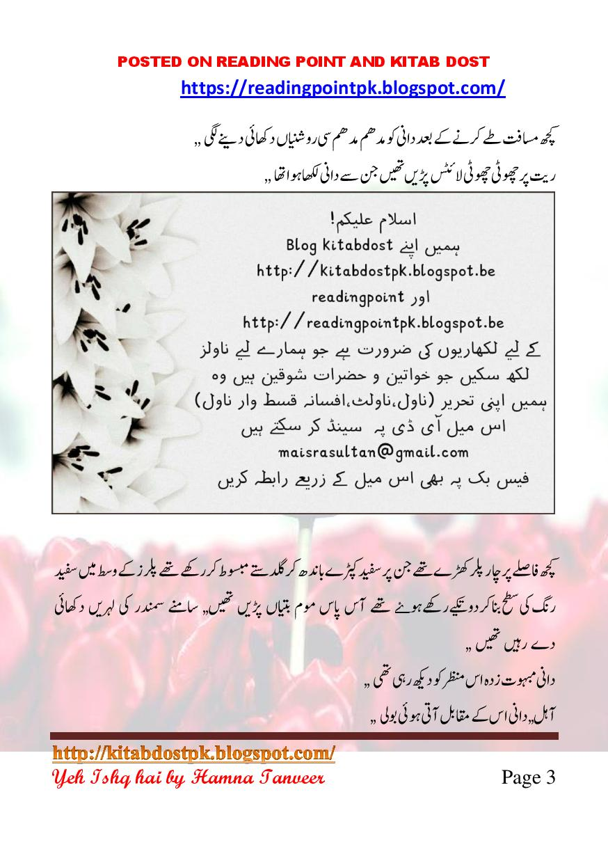Yeh Ishq by Hamna Tanveer Part 3 Forced Marriage Novel – Novel Store