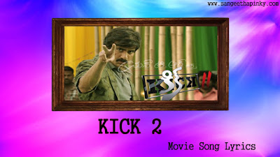 kick-2-telugu-movie-songs-lyrics