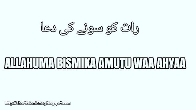 sonay ki dua in urdu