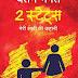 2 स्टेट्स: मेरी शादी की कहानी ~ 2 States: Meri Shaadi Ki Kahani by Chetan Bhagat in Hindi