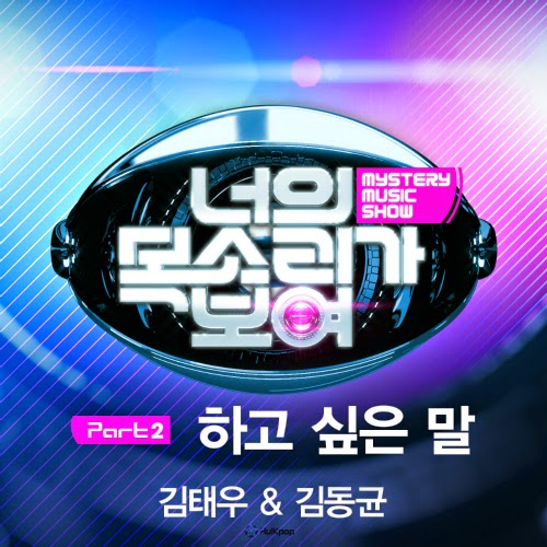 [Single] Kim Tae Woo, Kim Dong Kyun – I Can See Your Voice Part 2