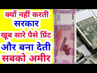 Why can't the Government print unlimited Money in hindi