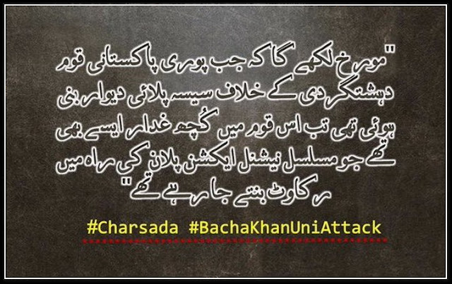 #Bacha Khan University #Charsadda Attack